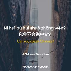 Learn Chinese Language: Pronunciation Pinyin Courses for Beginners Chinese Sentences, Chinese Phrases, Chinese Words, Mandarin Lessons, Learn Mandarin, How To Speak Chinese, Learn Chinese, Chinese Lessons, French Lessons