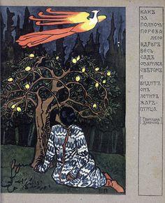 Ivan Bilibin (Russian illustrator, 1876-1942) ~ Firebird
