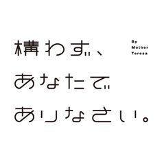 "sakuji-a-day: ""構わず、あなたでありなさい。"" Monday: Ryo... - cocolo chronicle | via Tumblr"