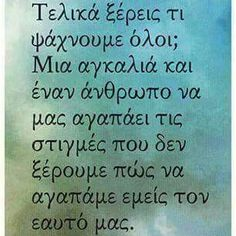 αγκαλια στιχακια - Αναζήτηση Google The Words, Greek Words, Cool Words, Clever Quotes, Cute Quotes, Funny Quotes, Wisdom Quotes, Quotes To Live By, Uplifting Quotes