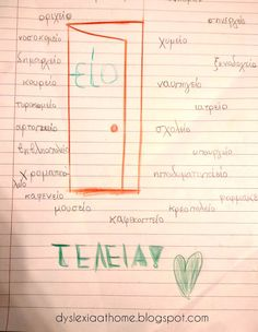 Dyslexia at home: Ασκήσεις Δυσλεξία at home με μια ματιά! Blog Page, Learning Process, Dyslexia, School Projects, Special Education, Toddler Activities, Grammar, Elementary Schools, Journal