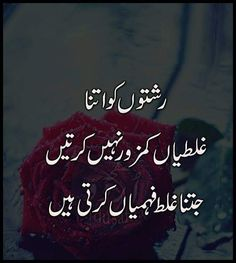 Inspirational Quotes In Urdu, Urdu Quotes With Images, Best Quotes In Urdu, Sufi Quotes, Life Quotes Pictures, Like Quotes, Best Motivational Quotes, Allah Quotes, Picture Quotes
