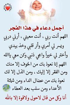 Islamic Phrases, Islamic Dua, Islamic Quotes, Islam Beliefs, Duaa Islam, Coran Islam, Girly Images, Quran Quotes Inspirational, Peace Be Upon Him