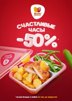 Advertising food posters for Вилка Ложка 2014 food poster Food Graphic Design, Food Poster Design, Creative Poster Design, Web Design, Media Design, Food Design, Creative Advertising, Advertising Design, Food Advertising