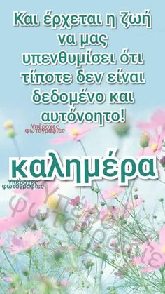 Greek Quotes, True Words, Good Morning, Meant To Be, Wisdom, Messages, Mornings, Greeting Cards, Life