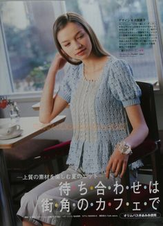 Crochet Books, Knit Crochet, Knitting Books, Japanese Crochet, Knit Fashion, Knit Patterns, Pullover, Lady, How To Wear