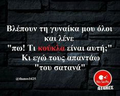 Greek Memes, Funny Greek Quotes, Funny Quotes, Funny Memes, Hilarious, Jokes, Funny Statuses, Free Therapy, Try Not To Laugh