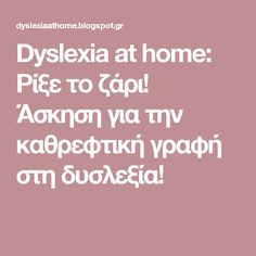 Dyslexia at home: Ρίξε το ζάρι! Άσκηση για την καθρεφτική γραφή στη δυσλεξία!