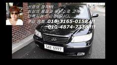 중고차 구매 시승 그랜저 TG Korean Used Car Seoul(장안평 장한평역 : 중고차시세, 중고차 취등록세, 중고차 할...