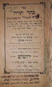 Sefer Keter Torah  Pinhas ben Yehuda (1746-1823) Jerusalem 1896