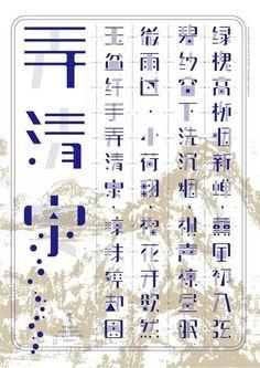古诗词 | 字体设计那么美!_cnartist_打开微信