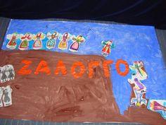 ΤΑ ΝΗΠΙΑ ΤΑΞΙΔΕΥΟΥΝ....7ο ΝΗΠΙΑΓΩΓΕΙΟ ΙΩΑΝΝΙΝΩΝ: 25η Μαρτίου Greek Alphabet, Spring Theme, Kindergarten, National Days, Neon Signs, School, Ideas, Kindergartens, Thoughts