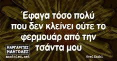 Greek Quotes, Greek Sayings, Funny Pictures, Funny Pics, True Words, Funny Quotes, Jokes, Lol, Messages