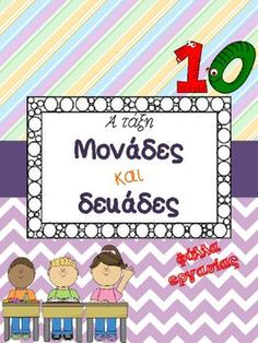 Browse over 40 educational resources created by From Kseni's class in the official Teachers Pay Teachers store. Greek Language, Special Education, Mathematics, Teaching Resources, Lesson Plans, Maths, Crafts For Kids, How To Plan, Learning