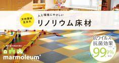 リノリウムは天然素材から作られる床材で抗ウイルス効果や抗菌効果が認められています。保育園や医療施設などでの使用におすすめです。     #リノリウム #マーモリウム #抗菌 #抗ウイルス #床材 #田島ルーフィング #tajima #ゆかり #YUKARe: #フォルボ #forbo #floor #marmoleum #linoleum Tajima, Company Logo