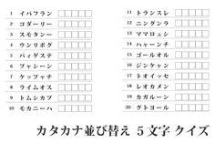 カタカナ5文字がばらばらにならんでいますので、それらを組み直して正しい言葉にしましょう。 問題は全部で20問あります。5文字の言葉なのでそれほど難しくないのではないでしょうか? 認知能力・記憶力の改善などに最適な脳トレプリントです。 Japanese Language Learning, Study, Words, Studio, Learning Japanese, Studying, Learning, Research, Horse