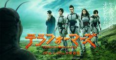 La película live-action de Terra Formars se estrenará el 29 de Abril del 2016.