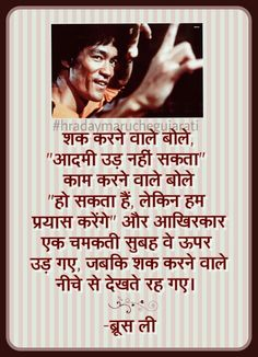 Bruce Lee's Hindi quote
