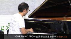 【蘋果Live】OUR PIANO TRIO 2014TIJF_60s