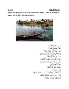 Idioma Arabe en la Unión Árabe de Mar del Plata: En un banco de Bagdad