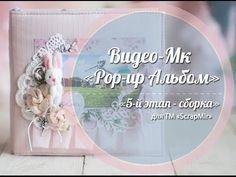 "Видео-МК ""Альбом с Pop-up элементами"" - Урок №5 - YouTube"