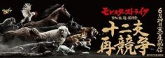 ミクシィ、『モンスターストライク』本物の動物を一堂に集めたリアルレースを実施 ゲーム内で順位予想をし3億円分の賞金を山分け! | Social Game Info