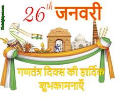 happy republic day wishes in hindi Republic Day Message, Republic Day India, Constitution Day, Day Wishes, Banner, Happiness, Entertaining, Funny, Happy