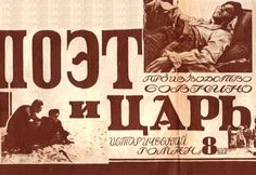 Theatrical poster for the Soviet silent The Poet and the Tsar (1927).