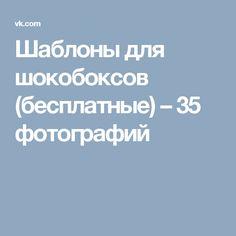 Шаблоны для шокобоксов (бесплатные) – 35 фотографий