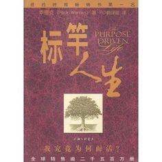 The Purpose Driven Life (Simplifed Chinese Version) [Paperback] by AFC What Is Bible, Purpose Driven Life, All Languages, Chinese, Christian, Books, Prints, Awesome, Art