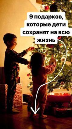 На Новый год под ёлками лежат груды игрушек и горы конфет, а ведь детям можно подарить кое-что более полезное. Spy Party, Physiology, Kids Education, Beautiful Children, Self Development, Holidays And Events, Kids And Parenting, Diy For Kids, Kids Learning