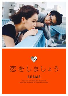 恋をしましょう BEAMS  If you want to be liked, first like yourself. If you want to be… Japan Advertising, Advertising Design, Japanese Poster, Japanese Prints, Japan Design, Ad Design, Design Poster, Japanese Graphic Design, Typography Logo