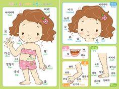 엄마표-신체명칭 : 네이버 블로그 Korean Words Learning, Korean Language Learning, Learn Korean, Learn Chinese, Business Casual Outfits For Women, Bilingual Education, Kindergarten Art, School Resources, Matching Games