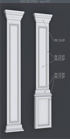 Interior and Exterior Pilasters for Home ~ Art Facade Columns Decor, Interior Columns, Door Design Interior, Facade Design, Interior And Exterior, Cornice Design, Classic House Exterior, Pillar Design, 3d Art