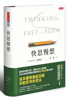 快思慢想 @ 心得書評網站PDF