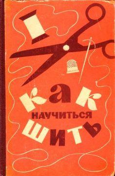Евтушенко М.А., Иерусалимская О.А., Смирнова Р.С. Как научиться шить