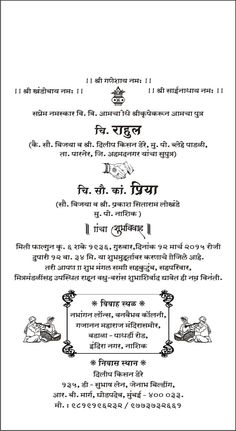 Wedding Invitation Card Format In English Luxury Marriage Patrika
