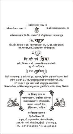 Marathi Card Sample Wordings Indian Wedding Invitation Cards Quotes