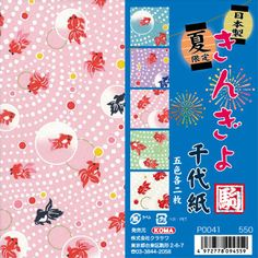 """JAPANESE 4.75/"""" EDUCATION ORIGAMI FOLDING PAPER MIXED ASSORTED COLOR 45 SHEETS"""