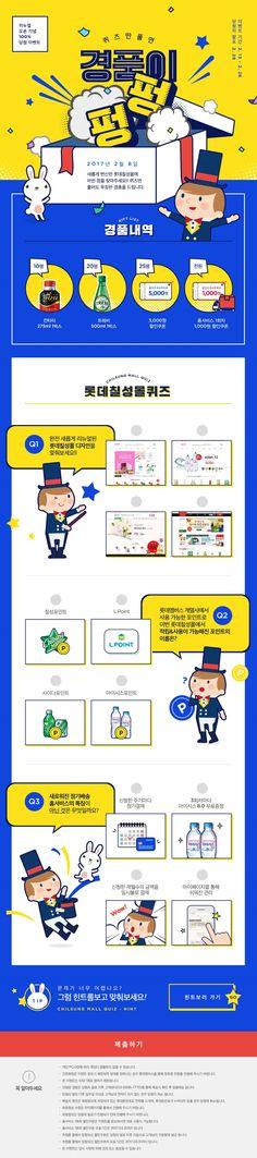 펑펑 의성어를 재밌게 Typography Poster Design, Graphic Design Posters, Branding Design, Event Banner, Web Banner, Web Design, Page Design, Web Layout, Layout Design