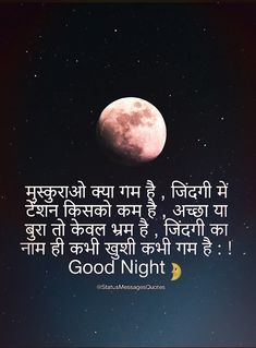 Best Good Night Status for Love, Friends and Family Messages For Friends, Good Night Messages, Good Night Wishes, Good Night Sweet Dreams, Good Night Quotes, Night Love, Good Night Image, Message Quotes, Words Quotes