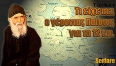 \ ΤΙ ΕΝΝΟΕΙ Ο ΑΓ. ΠΑΪΣΙΟΣ ΟΤΑΝ ΛΕΕΙ: ΟΤΑΝ ΑΚΟΥΣΕΤΕ ΣΤΗΝ ΤΗΛΕΟΡΑΣΗ ΓΙΑ ΕΠΕΚΤΑΣΗ ΣΤΑ 12 ΜΙΛΙΑ ΑΠΟ ΠΙΣΩ ΕΡΧΕΤΑΙ ΚΑΙ Ο ΠΟΛΕΜΟΣ! Crete