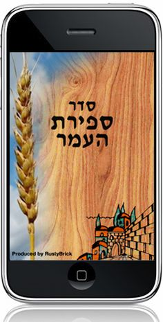 shavuot counting omer