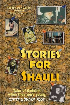 Stories for Shauli by Aaron Zakkai (1999, Hardcover) -- Brand New