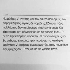 Love Quotes, Inspirational Quotes, Greek Quotes, Mottos, English Quotes, Some Words, Quotations, Poetry, Wisdom