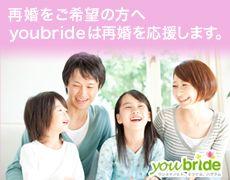 再婚をご希望の方へ youbrideは再婚を応援します。