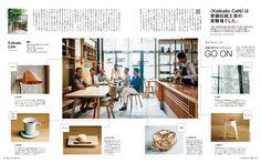 今、京都で新しいことが次々と起こっています。工芸、アート、グルメに建築、一 般公開が始まった京都迎賓館の鑑賞法まで、最新の京都を完全ガイド! CONTENTS Features 037 KYOTO MAP 042 Kyoto Travel Guide 2016 新しい京都 完全ガイド。 044 Kyoto Lovers あなたが気になる京都の話題は? 046 New Kyoto Craft 伝統工芸をもとにした、 新しいものづくり。 060 Art 今年必見! 京都限定公開アート。 ■ 山口晃が見る、狩野派の障壁画。 ■ 生誕300年、伊藤若冲。 ■ 樂家から生まれた、現代アート。 074 Coffee 野村友里、京都の新世代珈琲文化を学ぶ。 078 Stay 新しい京都ステイのかたち。 084 Architecture 京都迎賓館、 京都御所が通年公開スタート! 長坂常のじょう散歩。~京都編~ 092 Lifestyle 理想の暮らしのヒントを見つけに、 京都郊外へ。 098 Souvenir 目利きが見立てる、京土産。 104 Gourmet 京の食通が集う店。 132…