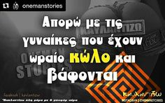 Kgi, Greek Quotes, Alcohol, Movies, Rubbing Alcohol, Funny Things, Films, Cinema, Film