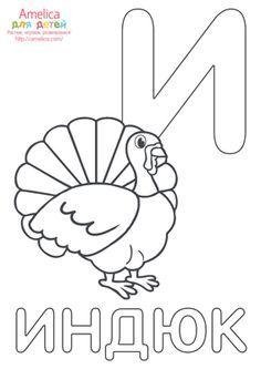 Раскраска алфавит русский распечатать для детей, раскраски буквы и слова с…
