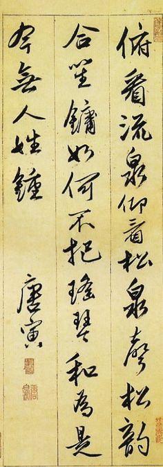 Tang Yin calligraphy - 3 ¸½¿´Á÷Ȫ